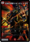 伝説の禁断 ドキンダムX GS[DM_SP-02_11/12]