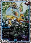 せんすいカンちゃん[DM_SP-04_6/12]