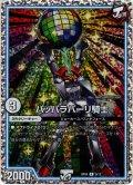 パッパラパーリ騎士[DM_SP-04_9/12]