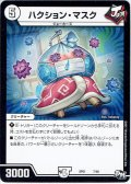 ハクション・マスク[DM_SP-01_7/48]
