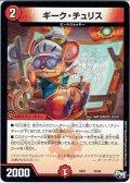 ギーク・チュリス[DM_SP-01_18/48]