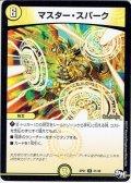 マスター・スパーク[DM_SP-01_31/48U]