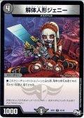 解体人形ジェニー[DM_SP-01_43/48C]