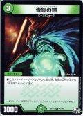 青銅の鎧[DM_SP-01_47/48C]