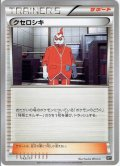 【ミラー仕様】クセロシキ[PKM_XY143/171]
