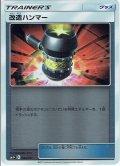 改造ハンマー[PKM_sm1+_44/51]