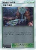 月輪の祭壇[PKM_sm1+_50/51]