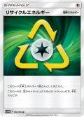 リサイクルエネルギー[PKM_sm10b_50/54U]