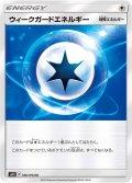 ウィークガードエネルギー[PKM_sm11_90/94U]