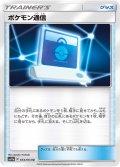 ポケモン通信[PKM_sm11a_54/64U]