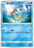 【ミラー仕様】ゼニガメ[PKM_sm12a_29/173]