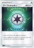 ワープエネルギー[PKM_sm3+_72/72U]