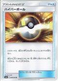 ハイパーボール[PKM_sm6_79/94U]