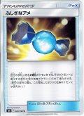 ふしぎなアメ[PKM_sm6_80/94U]