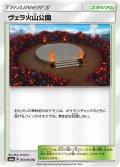 ヴェラ火山公園[PKM_SM6α_51/53U]