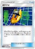ポケナビ[PKM_SM6b_58/66U]