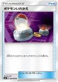 ポケモンいれかえ[PKM_SM7_83/96U]