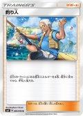 釣り人[PKM_SM7_89/96U]