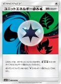 ユニットエネルギー草炎水[PKM_sm7a_60/60U]