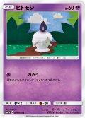 ヒトモシ[PKM_sm7b_21/50C]