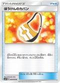 ぼうけんのカバン[PKM_sm7b_43/50C]