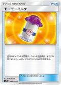 モーモーミルク[PKM_sm8_82/95U]