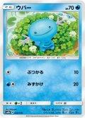 【ミラー仕様】ウパー[PKM_sm8b_23/150]