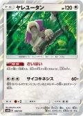 ヤレユータン[PKM_sm8b_109/150R]
