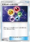 【ミラー仕様】エネルギーリサイクル[PKM_sm8b_113/150]