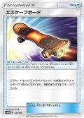 【ミラー仕様】エスケープボード[PKM_sm8b_122/150]