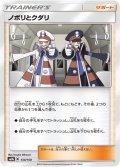 ノボリとクダリ[sm8b_134/150]
