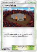 ヴェラ火山公園[sm8b_142/150]
