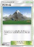 テンガン山[sm8b_144/150]