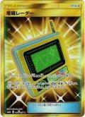 電磁レーダー[PKM_sm9a_68/55UR]