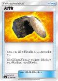 火打石[PKM_smI_26/38]
