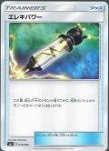 エレキパワー[PKM_smJ_16/35]