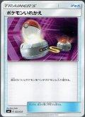 ポケモンいれかえ[PKM_smJ_22/35]