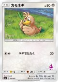 カモネギ[PKM_smL_34/51C]