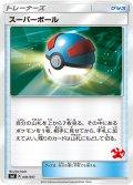 スーパーボール[PKM_smL_41/51A]リザードン