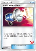ポケモンキャッチャー[PKM_smL_44/51A]リザードン