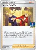 ソッドとシルディ[PKM_118/S-P]