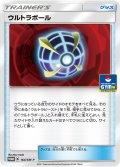 ウルトラボール[PKM_164/SM-P]