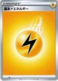 【ホイル仕様】基本かみなりエネルギー[PKM_sh1]