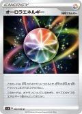 オーロラエネルギー[PKM_s1H_60/60U]
