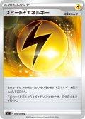 スピードかみなりエネルギー[PKM_s2_94/96U]