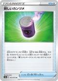 妖しいカンヅメ[PKM_s2a_63/70U]