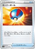 スーパーボール[PKM_s3a_64/76U]