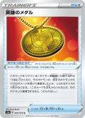 英雄のメダル[PKM_s3a_68/76U]