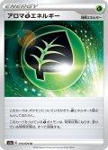 アロマくさエネルギー[PKM_s3a_74/76U]