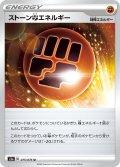 ストーンとうエネルギー[PKM_s3a_75/76U]